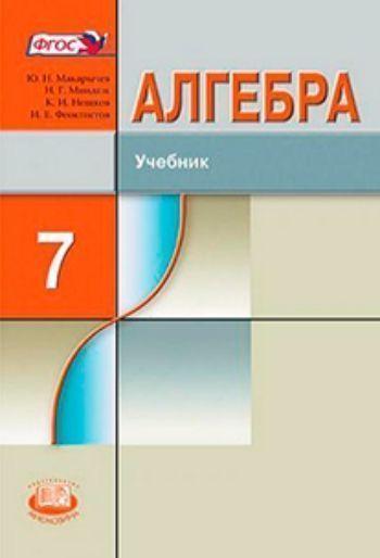 Алгебра. 7 класс. Учебник для ОУ с углубленным изучением математикиСредняя школа<br>Данный учебник предназначен для углубленного изучения алгебры в 7 классе и входит в комплект из трех книг: Алгебра-7, Алгебра-8 и Алгебра-9. Его содержание полностью соответствует современным образовательным стандартам, а особенностями являются расш...<br><br>Авторы: Миндюк Н.Г., Макарычев Ю.Н., Нешков К.И.<br>Год: 2014<br>ISBN: 978-5-346-01775-2