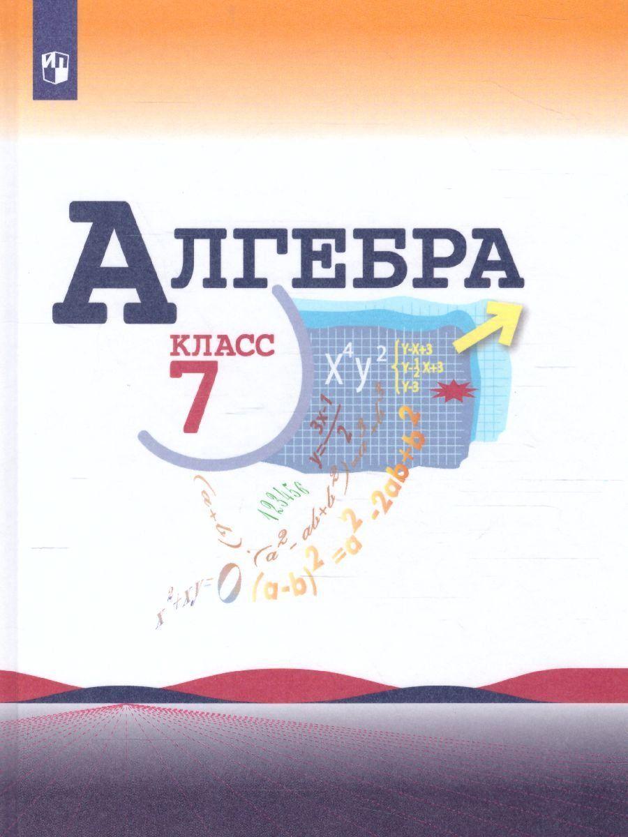Алгебра. 7 класс. УчебникСредняя школа<br>.<br><br>Авторы: Миндюк Н.Г., Макарычев Ю.Н., Нешков К.И.<br>Год: 2016<br>ISBN: 978-5-09-018967-5<br>Высота: 220<br>Ширина: 170<br>Толщина: 15