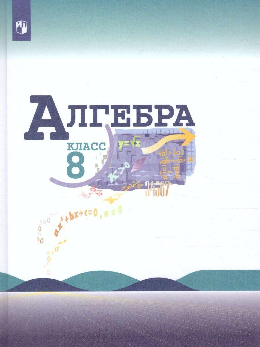 Алгебра. 8 класс. УчебникСредняя школа<br>.<br><br>Авторы: Миндюк Н.Г., Макарычев Ю.Н., Нешков К.И.<br>Год: 2016<br>ISBN: 978-5-09-022881-7, 978-5-09-029126-2<br>Высота: 220<br>Ширина: 165<br>Толщина: 16