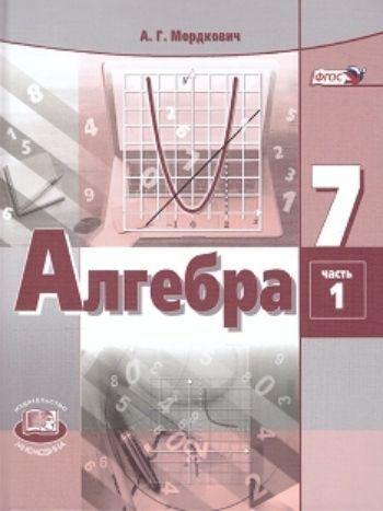 Алгебра. 7 класс. Учебник в 2-х частяхСредняя школа<br>Главная особенность учебника состоит в том, что он основан на принципах проблемного, развивающего и опережающего обучения. Книга имеет повествовательный стиль, легкий и доступный для всех учащихся.<br><br>Авторы: Мордкович А.Г.<br>Год: 2015<br>ISBN: 978-5-346-02012-7, 978-5-346-02014-1