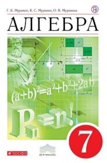 Алгебра. 7 класс. УчебникСредняя школа<br>Учебник является частью учебно-методического комплекта по алгебре для 7-9 классов. Издание переработано в соответствии с новой программой по математике. Введена глава Вероятность, расширена дифференцированная по уровню сложности система упражнений. Теор...<br><br>Авторы: др., Муравин Г.К.<br>Год: 2016<br>ISBN: 978-5-358-07450-7