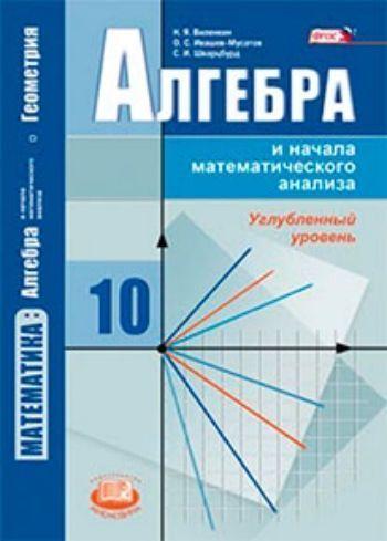 Алгебра и начала математического анализа. 10 класс. Учебник. Углубленный уровеньСредняя школа<br>Учебник предназначен для изучения курса алгебры и начал математического анализа в 10-м классе на углубленном уровне. В учебнике выделены типовые задачи для подготовки учащихся е единому государственному экзамену, предложены алгоритмы их выполнения и вариа...<br><br>Авторы: Виленкин Н.Я., Ивашов-Мусатов О.С., Шварцбурд С.И.<br>Год: 2015<br>ISBN: 978-5-346-01666-3<br>Высота: 222<br>Ширина: 148<br>Толщина: 17