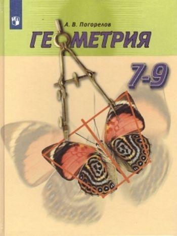 Геометрия. 7-9 классы. УчебникСредняя школа<br>.<br><br>Авторы: Погорелов А.В.<br>Год: 2014<br>ISBN: 978-5-09-029161-3<br>Высота: 220<br>Ширина: 170<br>Толщина: 13