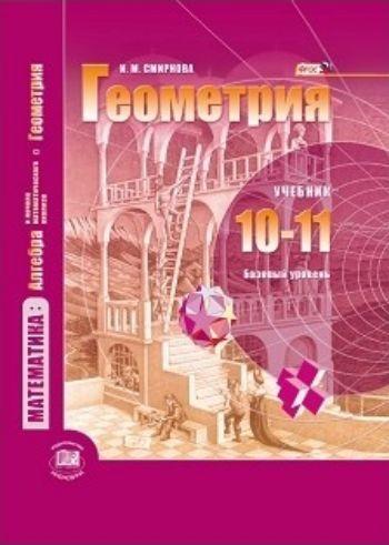 Геометрия. 10-11 классы. Учебник. Базовый уровеньСредняя школа<br>Учебник соответствует программе по математике для общеобразовательных учреждений и стандартам базового уровня обучения. По сравнению с традиционным изложением в нем несколько сокращен теоретический материал, больше внимания уделяется вопросам историческог...<br><br>Авторы: Смирнова И.М.<br>Год: 2013<br>ISBN: 978-5-346-00833-0