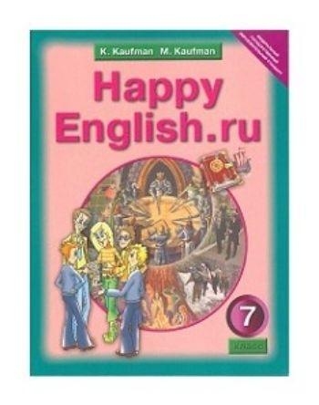 Английский язык. Happy English.ru. 7 класс. УчебникСредняя школа<br>Учебник Счастливый английский.ру для 7-го класса обеспечивает необходимый и достаточный уровень коммуникативных умений учащихся в устной и письменной речи, их готовность и способность к речевому взаимодействию на английском языке в рамках обозначенной в...<br><br>Авторы: Кауфман К.И., Кауфман М.Ю.<br>Год: 2014<br>ISBN: 978-5-86866-427-4<br>Высота: 223<br>Ширина: 165<br>Толщина: 14<br>Переплёт: мягкая, скрепка