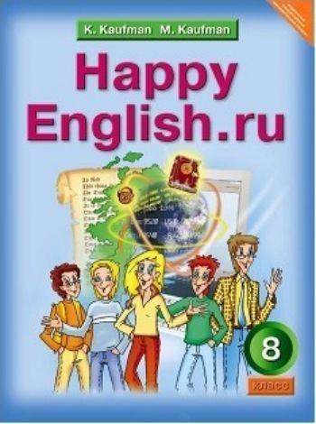 Английский язык. Happy English.ru. 8 класс. УчебникСредняя школа<br>Учебник Счастливый английский.ру для 8-го класса входит в состав завершенной предметной линии Happy English.ru для 2-11-х классов.<br><br>Авторы: Кауфман К.И., Кауфман М.Ю.<br>Год: 2014<br>ISBN: 978-5-86866-432-8<br>Высота: 223<br>Ширина: 165<br>Толщина: 13