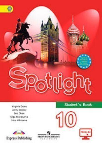 Английский язык. Английский в фокусе (Spotlight). 10 класс. УчебникСредняя школа<br>.<br><br>Авторы: Афанасьева О.В., Эванс В., Оби Б.<br>Год: 2015<br>ISBN: 978-5-09-023080-3<br>Высота: 297<br>Ширина: 207<br>Толщина: 15<br>Переплёт: мягкая, скрепка