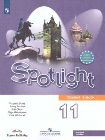 Английский язык. Английский в фокусе (Spotlight). 11 класс. УчебникСредняя школа<br>.<br><br>Авторы: Афанасьева О.В., Эванс В., Оби Б.<br>Год: 2015<br>ISBN: 978-5-09-016504-4<br>Высота: 295<br>Ширина: 208<br>Толщина: 16<br>Переплёт: мягкая, скрепка