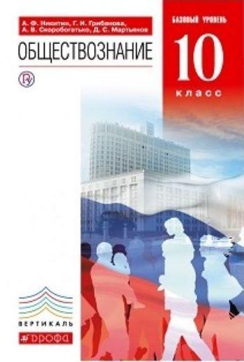 Обществознание. 10 класс.  Учебник. Базовый уровеньСредняя школа<br>.<br><br>Авторы: Никитин А.Ф.<br>Год: 2016<br>ISBN: 978-5-358-03829-5<br>Высота: 218<br>Ширина: 146<br>Толщина: 14