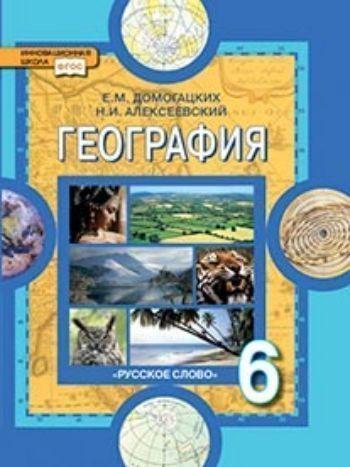 География. Физическая география. 6 класс. УчебникСредняя школа<br>Учебник освещает основные географические темы, понятия, которые помогут школьникам лучше узнать природные процессы и явления, их взаимодействие и влияние на окружающий мир.<br><br>Авторы: Домогацких Е.М., Алексеева Е.Е.<br>Год: 2015<br>ISBN: 978-5-9932-0371-3<br>Высота: 220<br>Ширина: 170<br>Толщина: 14