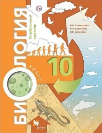 Биология. 10 класс. Учебник. Углубленный уровеньСредняя школа<br>Курс биологии 10 класса, представленный в учебнике, раскрывается на основе знаний, полученных учащимися в 5-9 классах.Свойства живой материи рассматриваются на разных уровнях её организации. В курсе 10 класса представлены три из них, начиная с высшего: би...<br><br>Авторы: Пономарева И.Н., Корнилова О.А., Cимонова Л.В.<br>Год: 2015<br>ISBN: 978-5-360-01415-7<br>Высота: 222<br>Ширина: 172<br>Толщина: 20