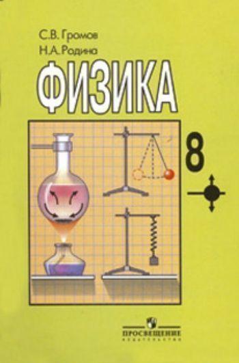 Физика. 8 класс. УчебникСредняя школа<br>Учебник написан по программе курса физики для 7-9 классов 9-летней (основной) школы. Он содержит необходимый теоретический материал с учетом возрастных особенностей учащихся и достаточное количество вопросов, заданий, упражнений, а также примеры решения о...<br><br>Авторы: Громов С. В, Родина Н.А.<br>Год: 2013<br>ISBN: 978-5-09-024161-8<br>Высота: 220<br>Ширина: 146<br>Толщина: 10<br>Переплёт: мягкая, склейка