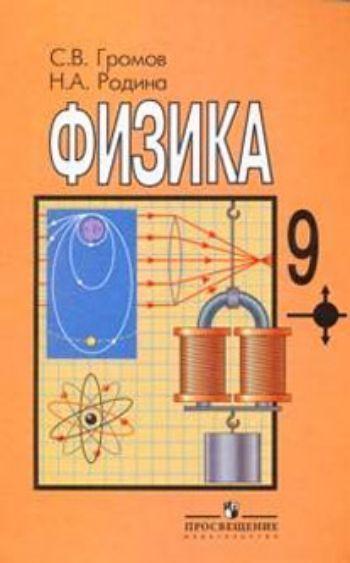 Физика. 9 класс. УчебникСредняя школа<br>Учебник написан по программе курса физики для 7-9 классов 9-летней (основной) школы. Он содержит необходимый теоретический материал с учетом возрастных особенностей учащихся и достаточное количество вопросов, заданий, упражнение, а также примеры решения о...<br><br>Авторы: Громов С. В, Родина Н.А.<br>Год: 2014<br>ISBN: 978-5-09-019261-3<br>Высота: 222<br>Ширина: 145<br>Толщина: 10