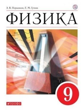 Физика. 9 класс. УчебникСредняя школа<br>Настоящая книга является продолжением учебников А. В. Перышкина Физика. 7 класс и Физика. 8 класс. Она завершает курс физики основной школы и доработана в соответствии с требованиями Федерального государственного образовательного стандарта.Большое кол...<br><br>Авторы: Перышкин А.В.<br>Год: 2014<br>ISBN: 978-5-358-10506-5<br>Высота: 220<br>Ширина: 168<br>Толщина: 17