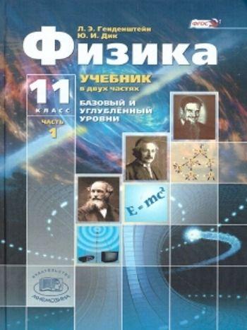 Физика. 11 класс. Учебник в 2-х частяхСредняя школа<br>.<br><br>Авторы: Генденштейн Л.Э., Дик Ю.И.<br>Год: 2015<br>Высота: 218<br>Ширина: 145<br>Толщина: 28