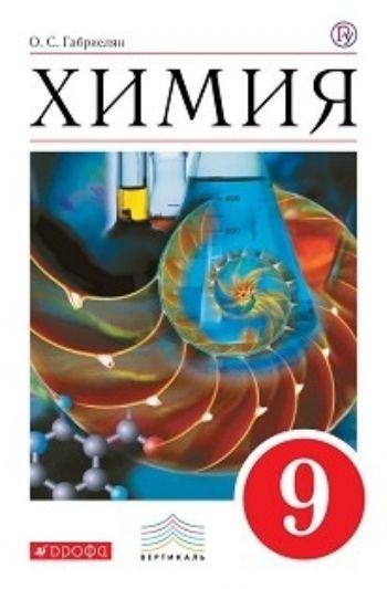 Химия. 9 класс. УчебникСредняя школа<br>Учебник О. С. Габриеляна Химия. 9 класс вместе с учебником Химия, 8 класс составляет комплект, который может служить полным курсом химии для основной школы.Большое количество красочных иллюстраций, разнообразные вопросы и задания способствуют эффектив...<br><br>Авторы: Габриелян О.С.<br>Год: 2015<br>ISBN: 978-5-358-11983-3<br>Высота: 220<br>Ширина: 146<br>Толщина: 17