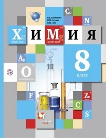 Химия. 8 класс. УчебникСредняя школа<br>Учебник предназначен для обучения химии в общеобразовательных учреждениях в соответствии с базисным планом (2 часа в неделю), а также при условии выделения на изучение предмета дополнительного часа (3 часа в неделю). В этом случае предполагается использов...<br><br>Авторы: Гара Н. Н., Кузнецова Н.Е., Титова И.М.<br>Год: 2015<br>ISBN: 978-5-360-01479-9<br>Высота: 220<br>Ширина: 170<br>Толщина: 13