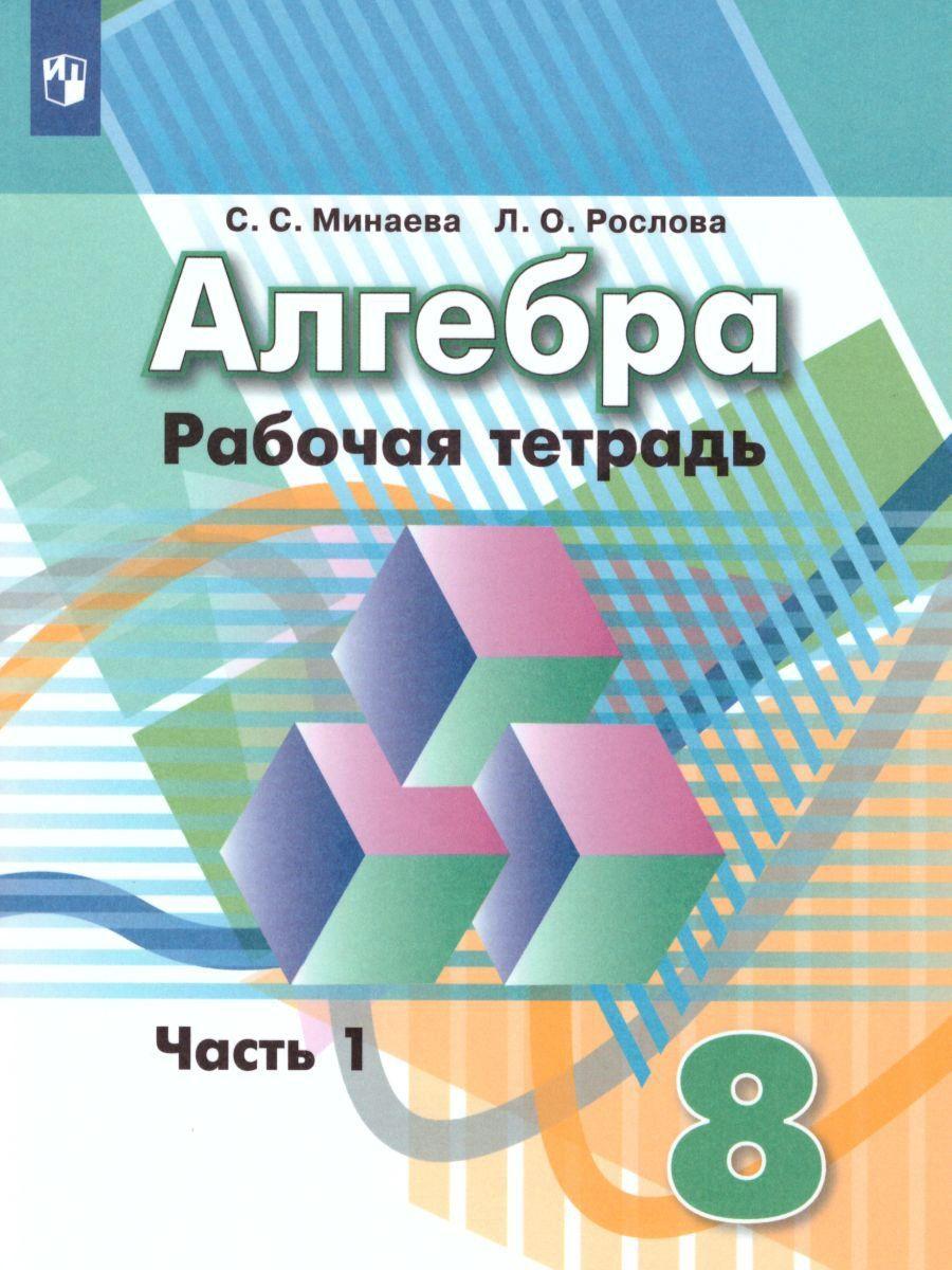Алгебра. 8 класс. Рабочая тетрадь в 2-х частях к учебнику Г.В. ДорофееваСредняя школа<br>Рабочая тетрадь по курсу Алгебра. 8 класс для учащихся общеобразовательных учреждений.<br><br>Авторы: Минаева С.С.<br>Год: 2015<br>ISBN: 978-5-09-022410-9