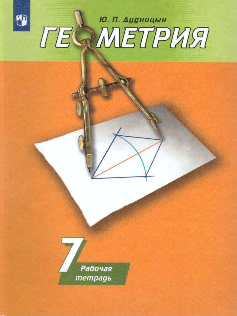 Геометрия. 7 класс. Рабочая тетрадь к учебнику А.В. ПогореловаСредняя школа<br>Рабочая тетрадь является дополнением к учебнику Геометрия, 7-9 А.В.Погорелова и предназначена для организации самостоятельной работы учащихся, направленной на усвоение ими основных теоретических фактов и практических умений в процессе решения задач.<br><br>Авторы: Дудницын Ю.П.<br>Год: 2016<br>ISBN: 978-5-09-025742-8