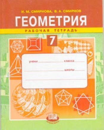 Геометрия. 7 класс. Рабочая тетрадьСредняя школа<br>Настоящая тетрадь предназначена для изучения геометрии в 7-м классе и соответствует учебнику: И.М. Смирнова, В.А. Смирнов Геометрия 7-9.Она может быть использована при изучении теоретического материала, выполнении классных и домашних работ, а также при ...<br><br>Авторы: Смирнова И.М.<br>Год: 2014<br>ISBN: 978-5-3460-1178-1