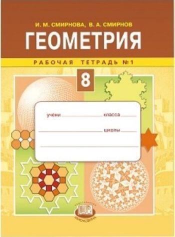 Геометрия. 8 класс. Рабочая тетрадь в 2-х частяхСредняя школа<br>Настоящая тетрадь предназначена для изучения геометрии в 8-м классе и соответствует учебнику И. М. Смирновой, В. А. Смирнова Геометрия, 7-9. Она соответствует программе по математике для общеобразовательных учреждений и будет полезна для более эффективн...<br><br>Авторы: Смирнова И.М.<br>Год: 2014
