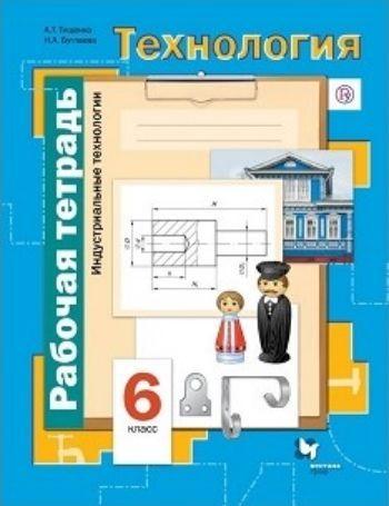 Технология. Индустриальные технологии. 6 класс. Рабочая тетрадьСредняя школа<br>В рабочей тетради приведен материал для практических работ и проверочные задания. Она позволяет сократить время на переписывание сведений из учебника и использовать полученный резерв времени для практической, творческой работы.<br><br>Авторы: Симоненко В.Д.<br>Год: 2015<br>ISBN: 978-5-360-02382-1