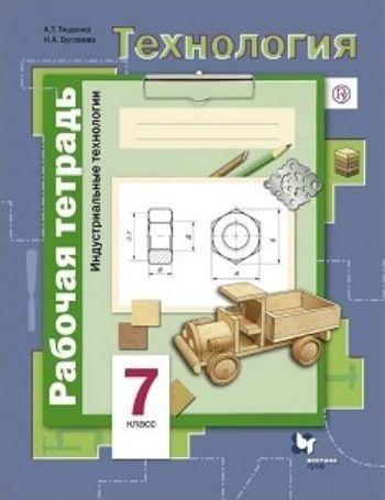 Технология. Индустриальные технологии. 7 класс. Рабочая тетрадьСредняя школа<br>Рабочая тетрадь является частью учебно– методического комплекта Технология. 7 класс. Предназначена для закрепления теоретического материала, выполнения практических работ, содержащихся в учебнике Технология. Технологический труд. 7 класс традиционной ...<br><br>Авторы: Симоненко В.Д.<br>Год: 2015<br>ISBN: 978-5-360-03259-5