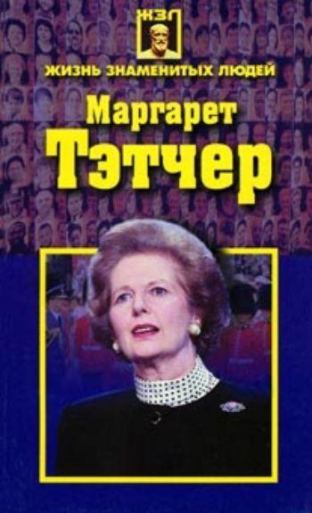 Маргарет ТэтчерВыдающиеся личности<br>В книге отражены основные этапы жизненного пути видного политика XX столетия, британского премьер-министра 1979-1990гг. Маргарет Тэтчер. Взлеты и падения, небывалая популярность и предательство ближайших соратников - об этом М. Тэтчер знала не понаслышке...<br><br>Авторы: Воропаева О.<br>Год: 1998<br>ISBN: 985-453-007-8<br>Высота: 200<br>Ширина: 123<br>Толщина: 8