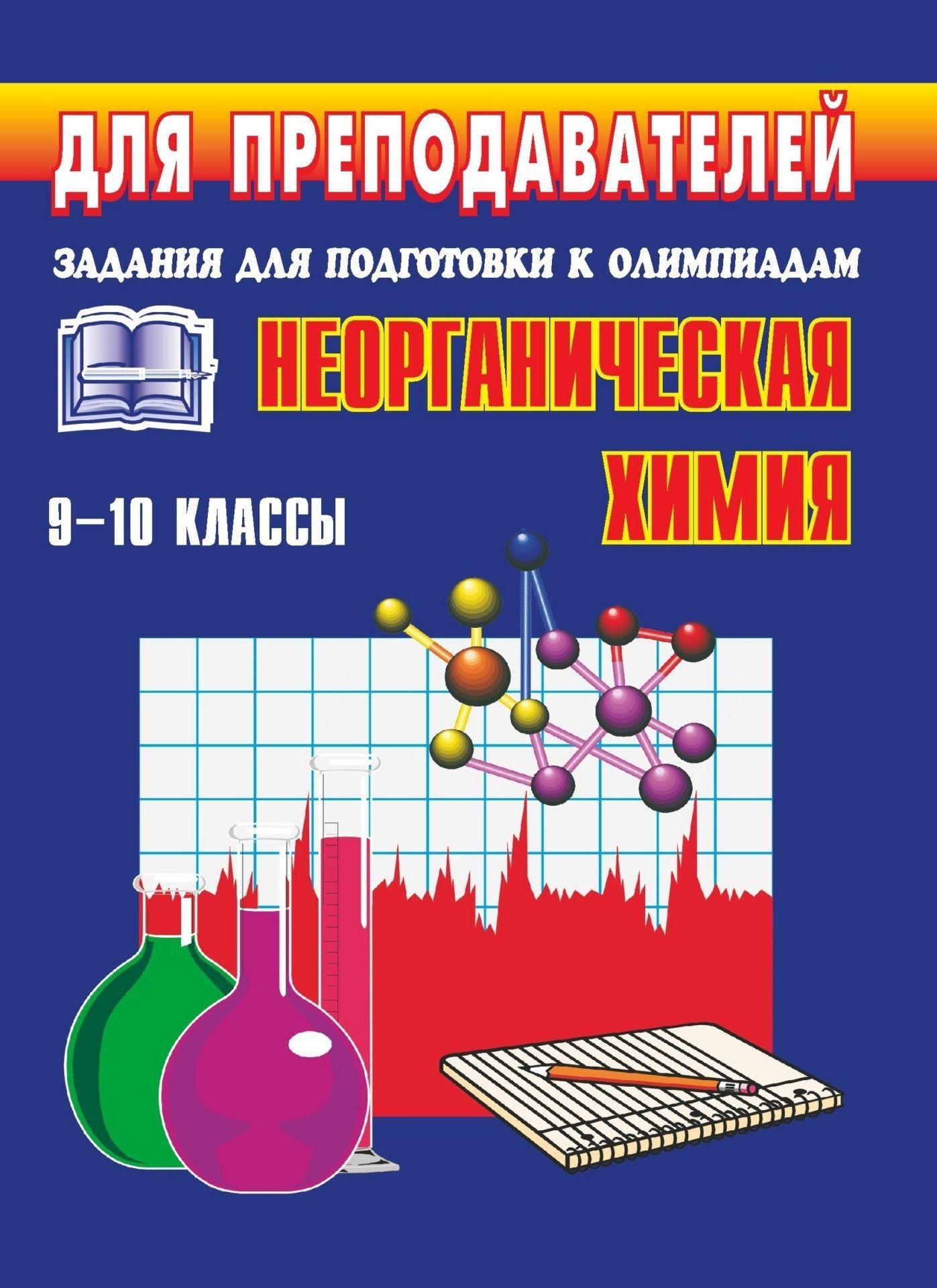 Олимпиадные задания по неорганической химии. 9-10 классыПредметы<br>Представленный в пособии материал ориентирован на проверку усвоения теоретического материала и навыков решения задач по химии.Темы и их последовательность полностью соответствуют программам по химии для 9-10 классов общеобразовательных школ, гимназий и ли...<br><br>Авторы: Савин Г. А.<br>Год: 2007<br>Серия: Для преподавателей<br>ISBN: 5-7057-0454-2<br>Высота: 195<br>Ширина: 140<br>Толщина: 3