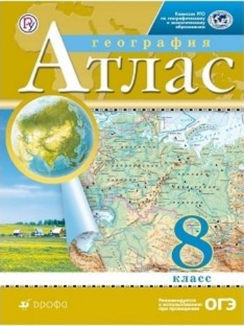 География. 8 класс. АтласАтласы и контурные карты<br>Данный атлас предназначен в качестве учебного пособия по географии для учеников 8 класса общеобразовательной школы.<br><br>Год: 2017<br>ISBN: 978-5-358-10646-8