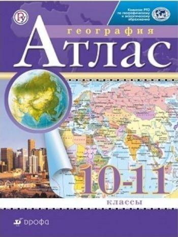География. 10 класс. АтласАтласы и контурные карты<br>.<br><br>Год: 2016<br>ISBN: 978-5-358-11438-8