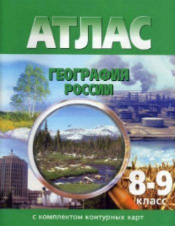 Уч\Атлас+КК\08-9кл\Географии России с изменениямиАтласы и контурные карты<br>Атлас с комплектом контурных карт предназначен для работы на уроках географии в 8-9 классах общеобразовательных учреждений.<br><br>Год: 2016<br>ISBN: 978-5-87663-177-0, 978-5-9523-0012-5