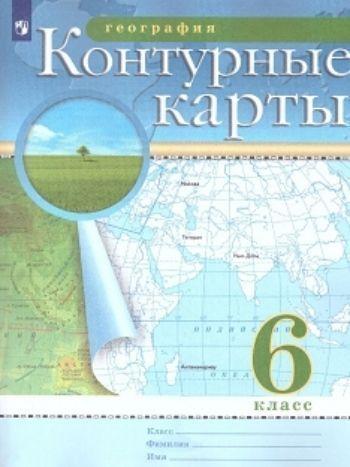 География. 6 класс. Контурные картыАтласы и контурные карты<br>Новые контурные карты помогут при изучении географии. При выполнении заданий можно пользоваться учебником и географическим атласом. Для облегчения работы на каждой карте уже нанесена часть географических объектов. Содержание карт соответствует действующим...<br><br>Год: 2015<br>ISBN: 978-5-358-10983-4