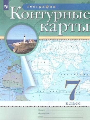 География. 7 класс. Контурные картыАтласы и контурные карты<br>Новая серия атласов и контурных карт соответствует действующим учебным программам и большинству современных учебников географии. Обеспечивает преемственность всех уровней образования. Позволяет реализовать комплексный подход в изучении географии.<br><br>Год: 2016<br>ISBN: 978-5-358-10003-9
