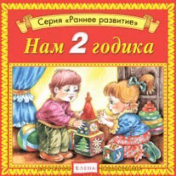 Компакт-диск. Нам 2 годика. Раннее развитиеЗанятия с детьми дошкольного возраста<br>В сборнике для двухлетних малышей звучат народные детские песенки и песенки, написанные русскими композиторами. Слушая диск малыши выучат забавные прибаутки и потешки, потанцуют под весёлые мелодии, послушают сказку и познакомятся с самыми простыми пьесам...<br><br>Год: 2017