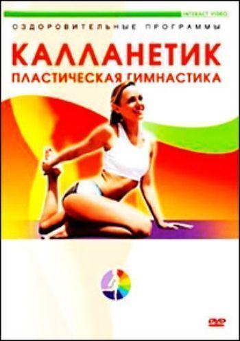 Компакт-диск. Калланетик. Пластическая гимнастикаЗдоровье<br>Калланетик - это гимнастическая программа, рассчитанная на час интенсивных занятий. Упражнения сделают бедра стройными, подтянут живот, приподнимут бюст и избавят от лишнего веса.Эта уникальная система упражнений очень популярна в США и Европе потому, что...<br><br>Год: 2011