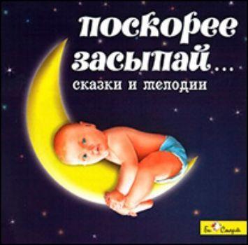 Компакт-диск. Поскорее засыпай…Детские и юношеские песни<br>Трудно переоценить роль сна в физическом и интеллектуальном развитии малыша. Сон просто необходим, но как объяснить это разыгравшемуся крохе, который никак не хочет ложиться спать? Просто поставьте ему этот диск, на котором есть все, что нужно: сказки в м...<br><br>Год: 2012