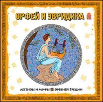 Компакт-диск. Легенды и мифы Древней Греции Орфей и ЭвридикаПовести, рассказы<br>Миф об Орфее и Эвридике - красивая и печальная история любви. Потеряв любимую, Орфей отправляется за ней в подземное царство к грозному богу Смерти Аиду. Ведь жизнь без любимой тяжела и невыносима, и никакие земные радости не могут помочь Орфею забыть пре...<br><br>Год: 2006