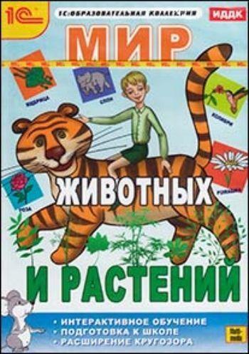 Компакт-диск. Мир животных и растенийНачальная школа<br>Предлагаемая программа, насыщенная загадками и мини-играми, познакомит вашего ребенка с различными животными, с удивительным миром растений. Юный пользователь узнает, чем живое отличается от неживого, как выглядят, где обитают и чем питаются животные, как...<br><br>Год: 2010<br>ISBN: 978-5-9677-1415-3