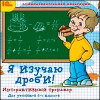 Компакт-диск. Интерактивный тренажер Я изучаю дроби!Начальная школа<br>Вашему вниманию предлагается детская обучающая программа созданная с участием специалистов по развитию ребенка. Высокоэффективный тренажер позволит маленькому ученику самостоятельно освоить такой непростой раздел школьной программы, как операции с дробями...<br><br>Год: 2010<br>ISBN: 978-5-9677-1234-0