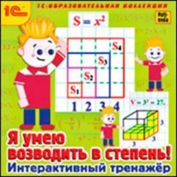 Компакт-диск. Интерактивный тренажер Я умею возводить в степень!Средняя школа<br>Представленный в программе интерактивный курс обучения поможет ребенку быстро усвоить весь необходимый материал при изучении разделов учебного курса, посвященных возведению в степень. Программа разработана с учетом возрастных особенностей детей и с соблюд...<br><br>Год: 2010<br>ISBN: 978-5-9677-1302-6