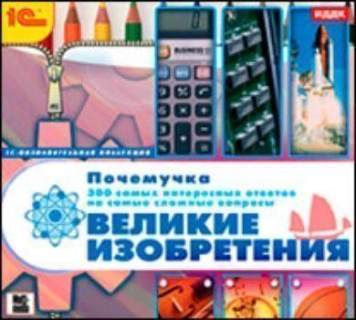 Компакт-диск. Почемучка Великие изобретенияНачальная школа<br>Эта иллюстрированная энциклопедия уведет ребят в удивительный мир изобретений и открытий, познакомит с выдающимися создателями техники. Юные исследователи усвоят историю предметов, которыми человек пользуется в текущей повседневности, и узнают о вещах, да...<br><br>Год: 2012<br>ISBN: 978-5-9677-1760-4