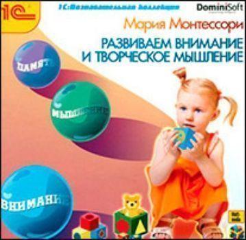 Компакт-диск. Монтессори Развиваем внимание и творческое мышлениеОбучение и развитие<br>Предлагаемая программа познакомит вас с основами обучающей системы Марии Монтессори, расскажет о самой методике и ее базовых принципах, о том, как организовать занятия с ребенком, какие игрушки и как использовать. Также на диске описаны различные игры и у...<br><br>Год: 2011<br>ISBN: 978-5-9677-1511-2