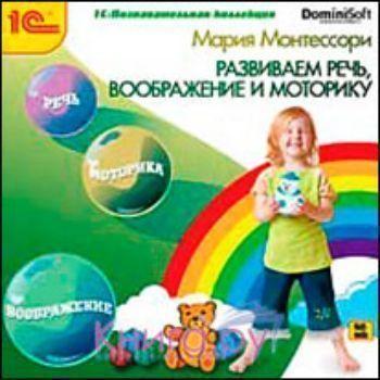 Компакт-диск. Монтессори. Развиваем речь, воображение и моторикуОбучение и развитие<br>Предлагаемая программа познакомит вас с основами обучающей системы Марии Монтессори, расскажет о самой методике и ее базовых принципах, о том, как организовать занятия с ребенком, какие игрушки и как использовать. Также на диске описаны различные игры и у...<br><br>Год: 2011<br>ISBN: 978-5-9677-1512-9