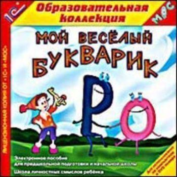 Компакт-диск. Мой веселый букварикОбучение и развитие<br>Данный диск рассчитан на самых маленьких детей предшкольного возраста от 4 до 5 лет, и позволяет после его изучения перейти к более сложным интерактивным дискам Букварь и Занимательный букварь. Диск предназначен для первого знакомства детей с буквами ...<br><br>Год: 2007<br>ISBN: 978-5-9677-0645-5