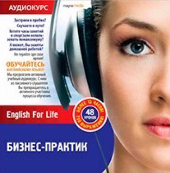 Компакт-диск. Аудиотренажёр. Бизнес-практик. English For LifeСаморазвитие<br>Данный аудио-курс позволит Вам: запомнить выражения, научиться их понимать на слух, правильно произносить и уверенно использовать в общении. Обучение ведется по современной, проверенной высоко - эффективной методике. Процесс обучения строится на принцип...<br><br>Год: 2011