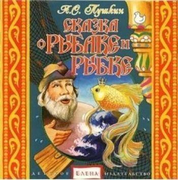 Компакт-диск. Сказка о рыбаке и рыбкеЗанятия с детьми дошкольного возраста<br>Каждому знакомы замечательные сказки А.С.Пушкина, удивительные по сюжету и литературному слогу. Тридцать три богатыря, Царь Гвидон, Золотой Петушок - эти образы стали родными, близкими и любимыми - без них невозможно представить детство каждого из нас. В ...<br><br>Год: 2016<br>Высота: 125<br>Ширина: 140<br>Толщина: 6