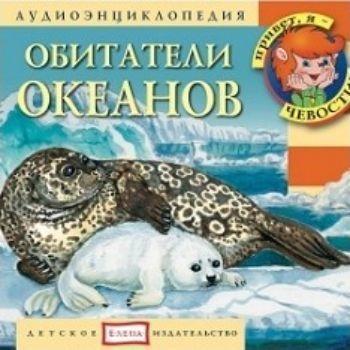 Компакт-диск. Обитатели океановЗанятия с детьми дошкольного возраста<br>В этой замечательной детской аудиоэнциклопедии вас ожидает знакомство с удивительными и таинственными обитателями водных глубин. В книге, которая прилагается к диску, вы увидите морских животных, о которых идет речь. Изображение каждого животного сопровож...<br><br>Год: 2016<br>ISBN: 978-5-904569-06-8<br>Высота: 125<br>Ширина: 140<br>Толщина: 6