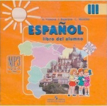 Компакт-диск. Испанский язык. 3 класс. АудиокурсНачальная школа<br>Предлагаем вашему вниманию аудиокурс к учебнику Испанский язык для 3 класса школ с углубленным изучением испанского языка.<br><br>Авторы: Воинова А.А., Бухарова Ю.А., Морено К.В.<br>Год: 2009<br>Высота: 125<br>Ширина: 140<br>Толщина: 8