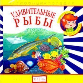 Аудио компакт-диск Удивительные рыбы. Аудиоэнциклопедия. Для детей 4 - 7 лет.Занятия с детьми дошкольного возраста<br>Вас ожидает знакомство с удивительными обитателями нашей планеты - рыбами. Ребята узнают, что такое боковая линия и плавательный пузырь. Поймут, как рыбы дышат, как они слышат и как разговаривают, А ещё, познакомятся с рыбами, которые ползают по земле, ме...<br><br>Год: 2017<br>Высота: 125<br>Ширина: 140<br>Толщина: 10